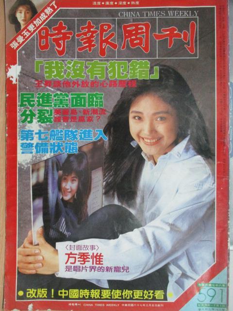 【書寶二手書T1/雜誌期刊_QEX】時報周刊_591期_方季惟-是唱片界的新寵兒等