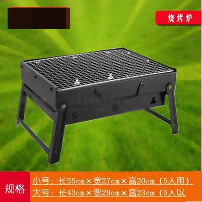 ~家用燒烤爐~大號~43~29~23cm~1套  組~戶外便攜木炭燒烤爐架加厚折疊野外烤肉