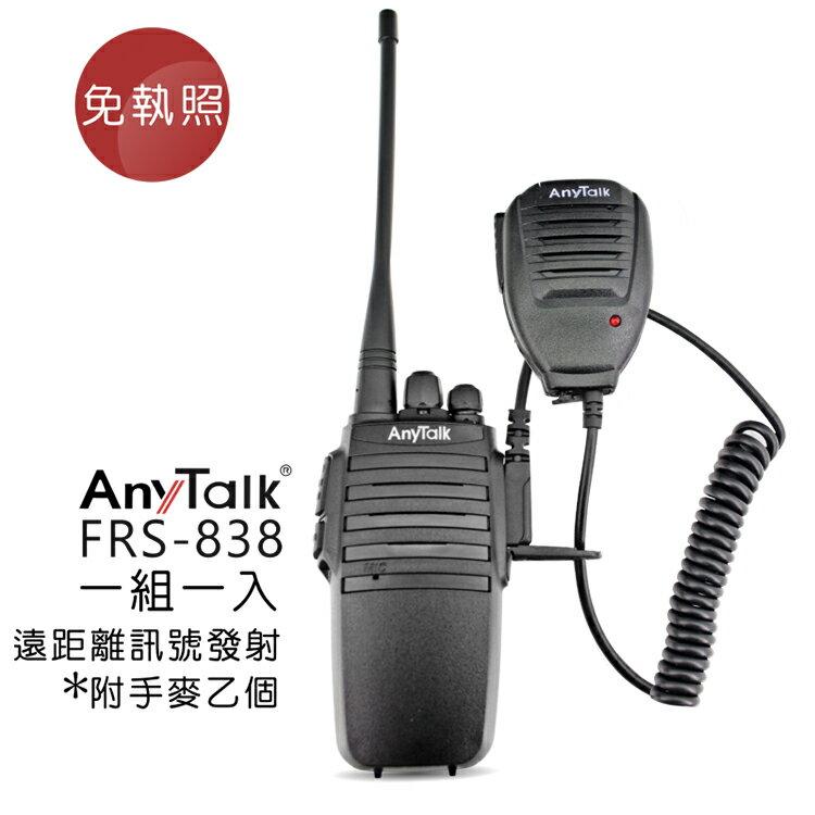 攝彩@樂華AnyTalk FRS-838 業務型免執照無線對講機 1組1入 手持麥克風含座充穿透力強NCC認證 公司貨