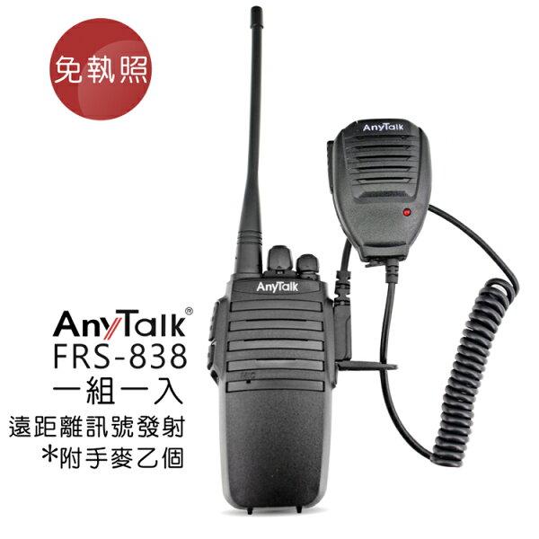 攝彩:攝彩@樂華AnyTalkFRS-838業務型免執照無線對講機1組1入手持麥克風含座充穿透力強NCC認證公司貨