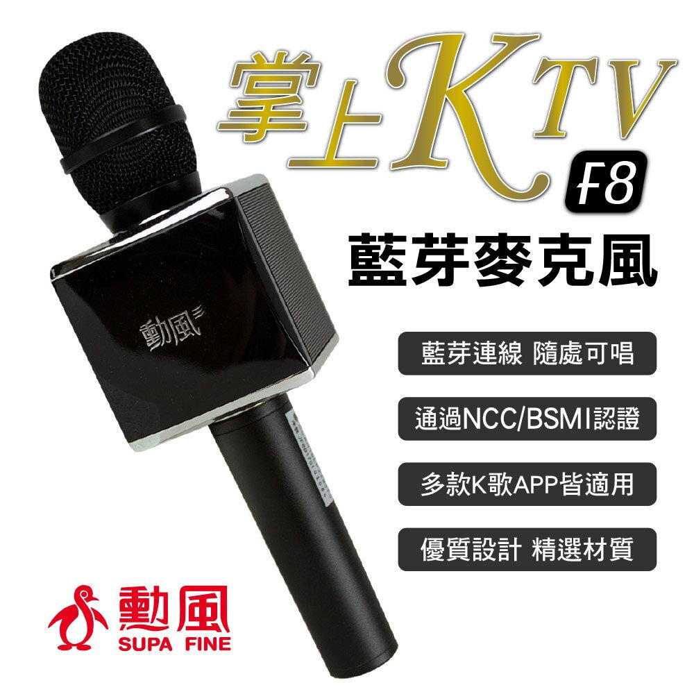 <br/><br/>  勳風 無線藍芽麥克風-K歌棒-黑色 HF-F8B<br/><br/>