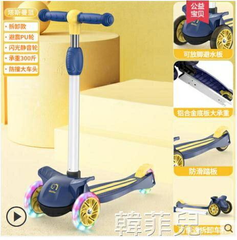 兒童滑板車 滑板車兒童1-2-3-6-8歲可坐可騎滑三合一寶寶小孩單腳滑滑溜溜車 MKS