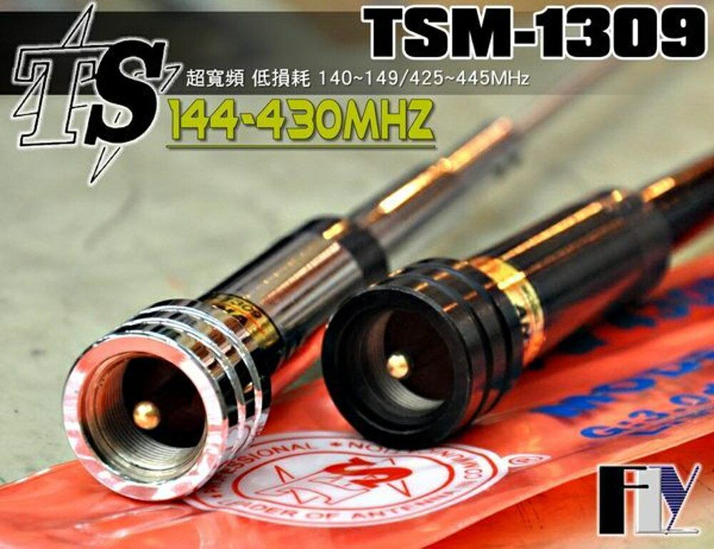 《飛翔無線》TS TSM-1309 雙頻天線〔 超寬頻 全長93cm 重量185g 耐入力120W 二色可選購 〕