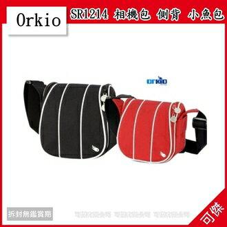 可傑  比利時 Orkio 相機包 側背 小魚包 貝殼包 SR1214 黑 / SR1216 紅