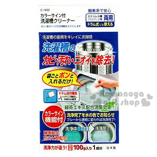 〔小禮堂〕不動化學  日製洗衣槽清潔劑《100g.袋裝》
