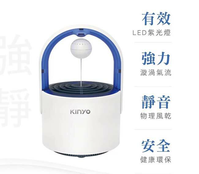 【KINYO】光控誘蚊磁懸浮吸入式捕蚊燈 (KL-5382)可放誘蚊劑