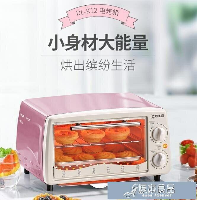 烤箱 烤箱電烤箱家用烘焙小烤箱全自動小型迷你宿舍寢室蛋糕紅薯小容量-YYJ 交換禮物