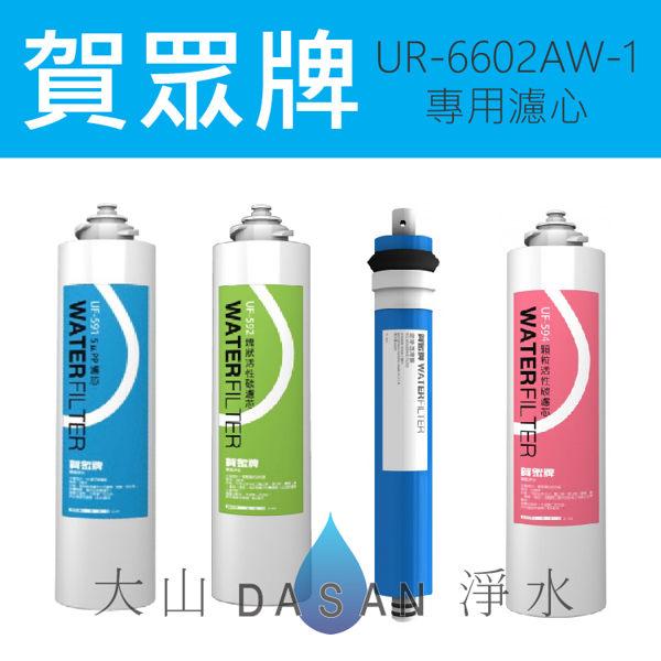 UR-6602AW-1 賀眾牌 桌上型極緻淨化飲水機 濾心4支入 UF-591 UF-592 UF-594 UF-504 一年份濾芯