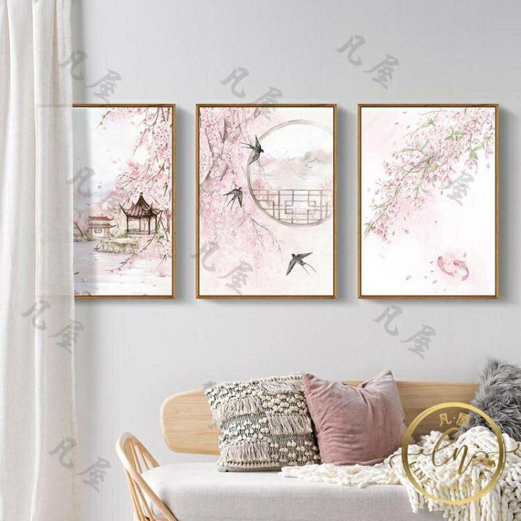 618限時搶購 壁畫 現代簡約客廳裝飾畫北歐小清新新中式山掛畫沙發背景牆畫有框畫-凡屋 8號時光