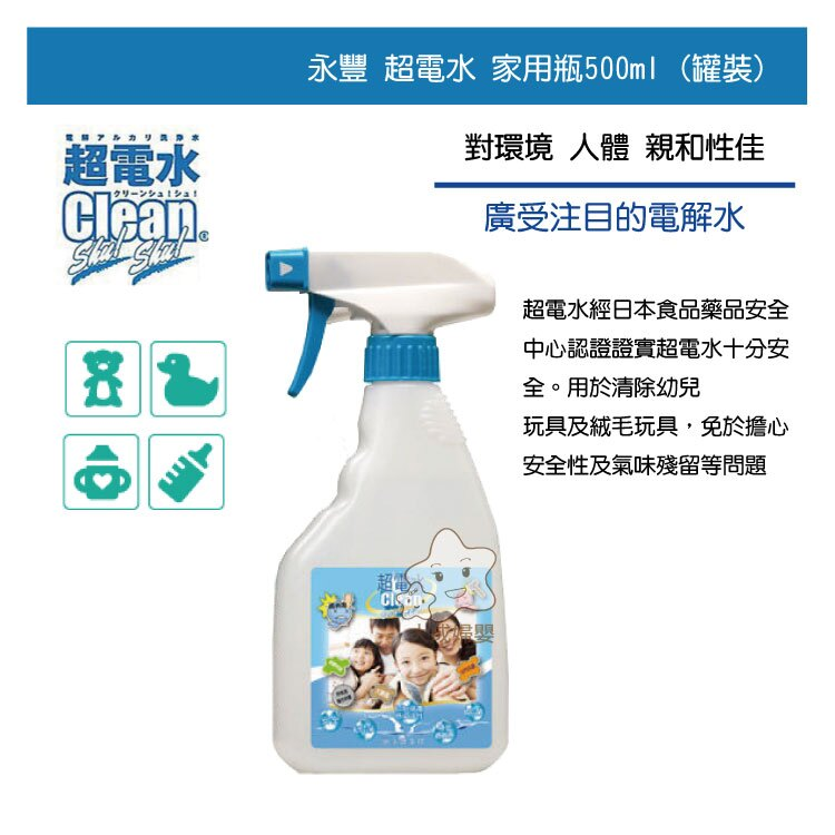 【大成婦嬰】日本進口 永豐 超電水 超電水 家用瓶500ml 強力洗淨除菌效果