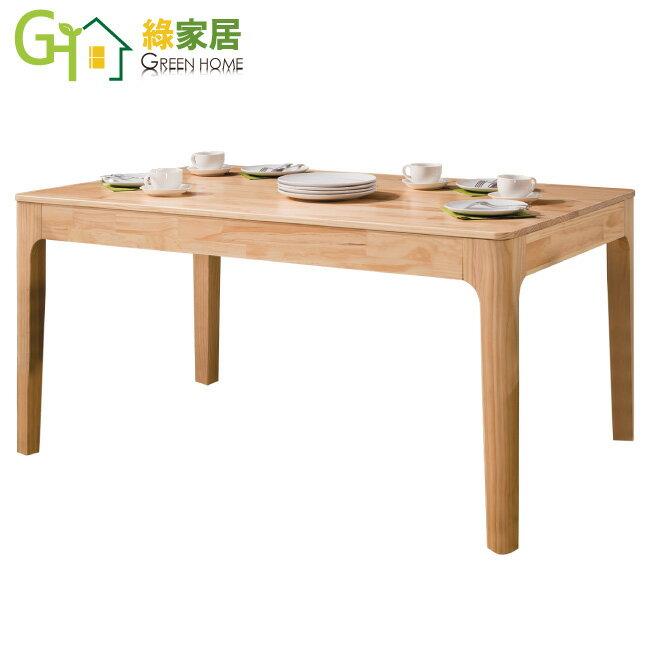 【綠家居】法諾 木紋5尺實木餐桌