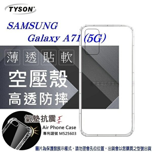 99免運 現貨 手機殼 Samsung Galaxy A71 (5G) 高透空壓殼 防摔殼 氣墊殼 軟殼 手機殼【愛瘋潮】