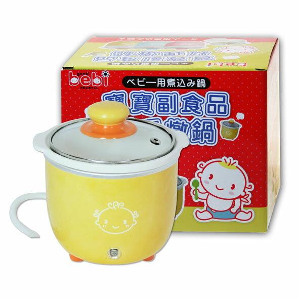 genki bebi 元氣寶寶 寶寶副食品料理燉鍋 黃色
