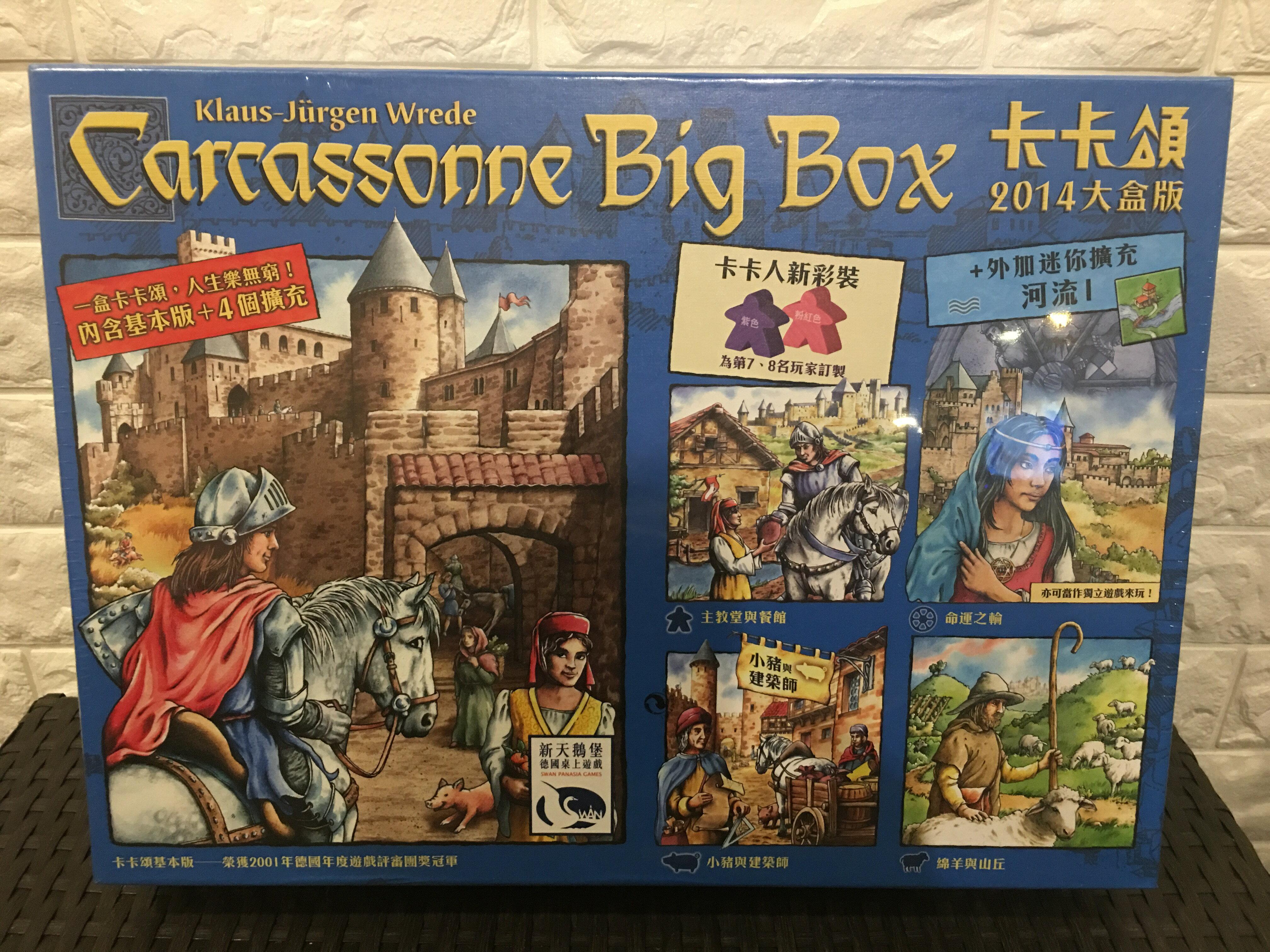【桌遊侍】卡卡頌大盒版2014 Carcassonne Big Box 實體店面快速出貨 《免運.再送充足牌套》任兩件再九折喔!!