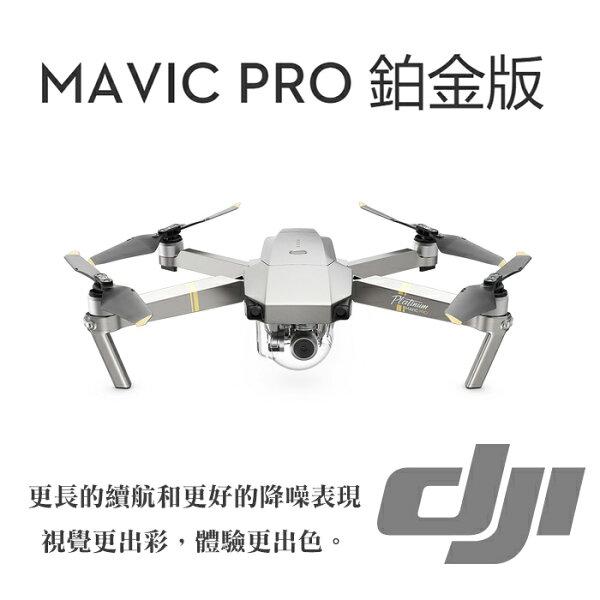 ◎相機專家◎DJI大疆MavicPro鉑金版御全能套裝組空拍機航拍無人機便攜式可折疊4K公司貨