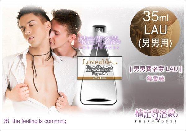 情定費洛蒙-男同志LAU 35ml,美國製造原裝進口,可團購批發,無香水味