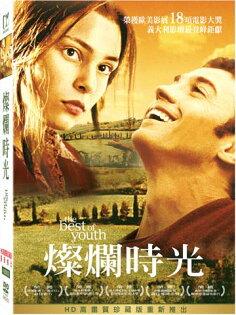 燦爛時光(上+下套裝) DVD