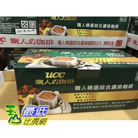 [COSCO代購] UCC 職人精選掛式咖啡 7公克X60入 C198703