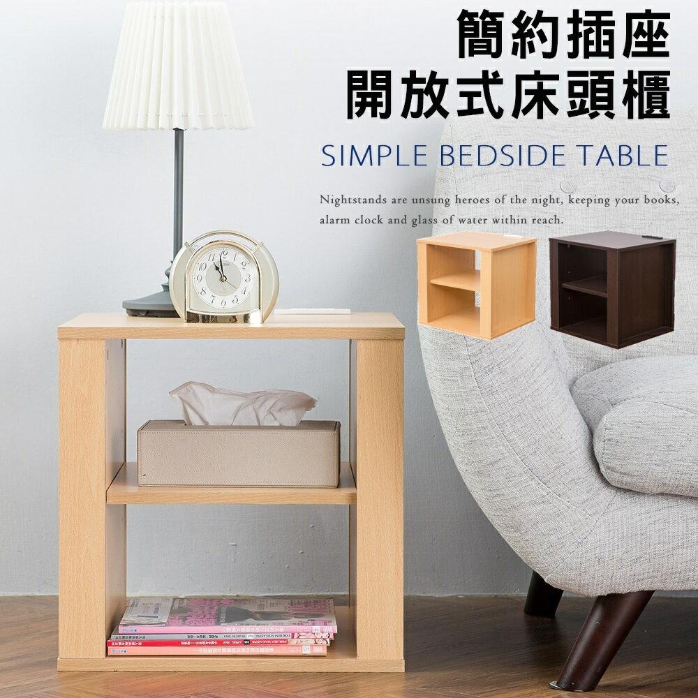 簡約時尚 插座式床邊櫃/床頭櫃/斗櫃 台灣製品 SUNSEA尚時 (2GFM050NA)