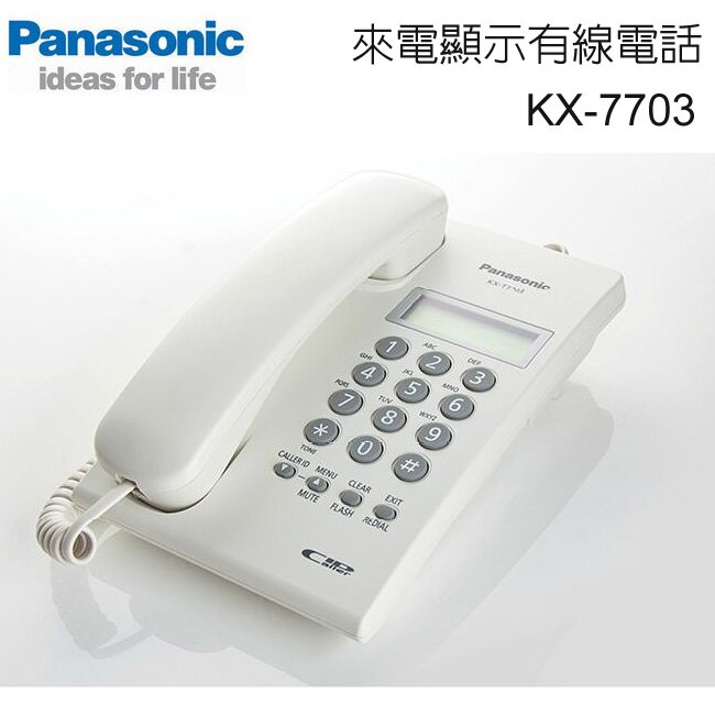 Panasonic 國際牌 來電顯示有線電話 KX-T7703★送10合1萬用充電線