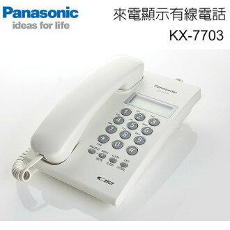 Panasonic 國際牌 來電顯示有線電話 KX-T7703★