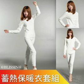 鉑麗星 遠紅外線保暖衣+褲 (1套) 發熱衣 保暖衣 蓄熱保暖 衛生衣 能量衣