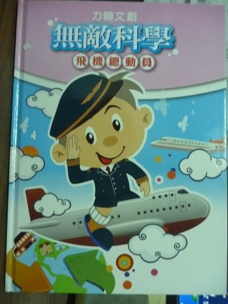 【書寶二手書T6/少年童書_QLQ】無敵科學:飛機總動員_力翰文創