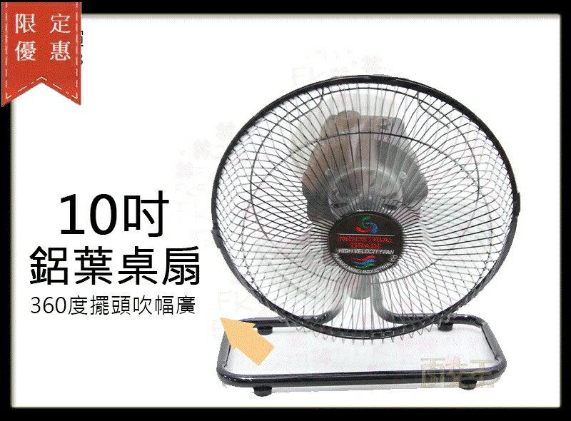 【尋寶趣】金展輝 10吋 360轉 電扇 電風扇 桌扇 立扇 台灣製 金屬鋁葉片 馬達不發熱 工業扇 AT-1013