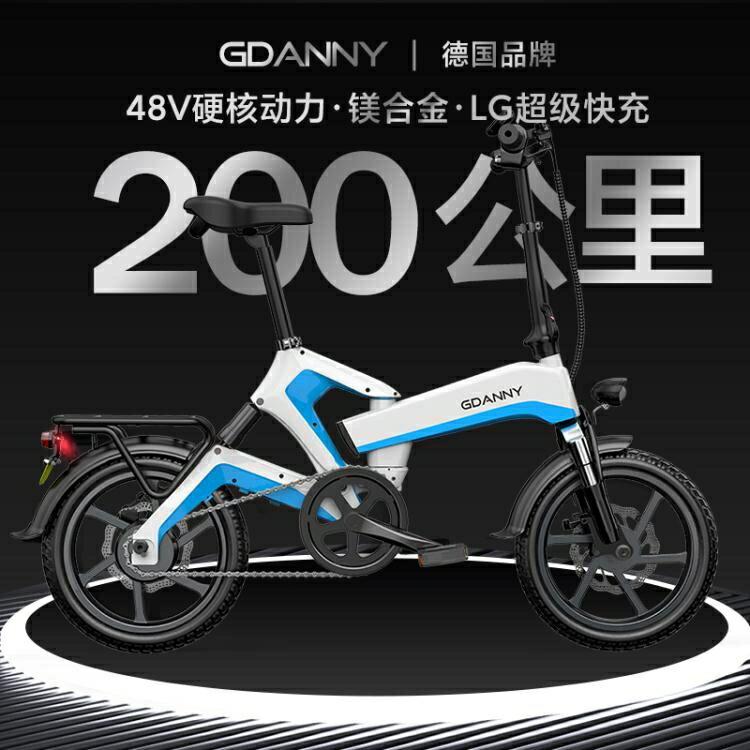 德國GDANNY電動自行車摺疊鋰電池電瓶車代步助力電單車超輕電動車 雙12全館85折