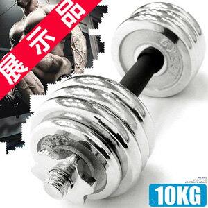 電鍍10公斤啞鈴 ^(展示品^)包膠握套^(22磅可調式10KG啞鈴.短槓心槓片槓鈴.重力