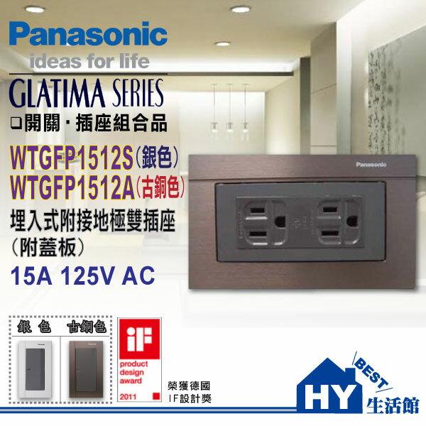 國際牌GLATIMA系列 WTGFP1512A 接地雙插 附古銅色鋁合金蓋板 -《HY生活館》水電材料專賣店