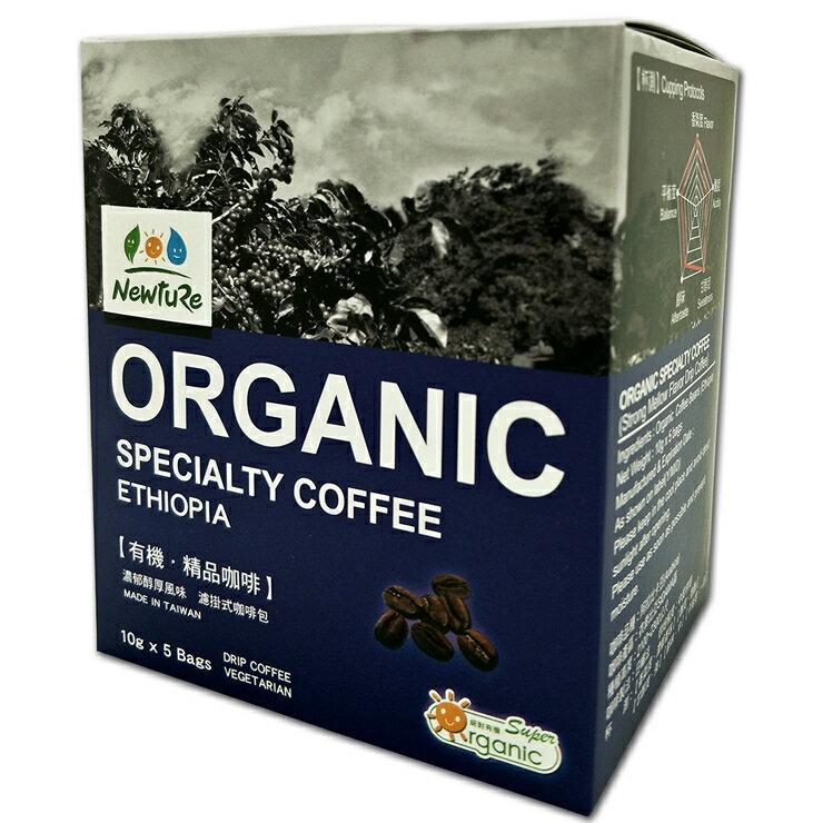【展康】有機精品咖啡-衣索比亞風味 濾掛式包(10g / 包)*5 - 限時優惠好康折扣