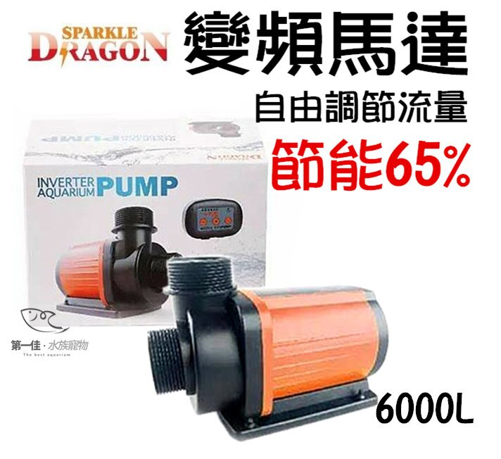 [第一佳水族寵物] 閃龍DRAGON [E-WP-60 (6000L)] 變頻海陸馬達 免運 節能65%.無水自動斷電.
