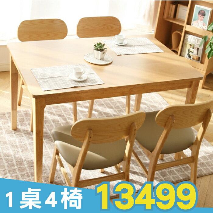 斯坦格100%實木4人餐桌