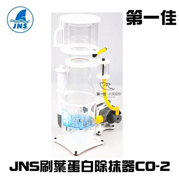 [第一佳水族寵物]台灣JNS(ConeS)系列刷葉蛋白除抹器CO-2免運