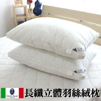 長纖立體羽絲絨枕【諾貝達 Roberto.Mocali】MIT台灣製 枕頭 枕芯 五星級飯店指定專用~ 華隆寢飾