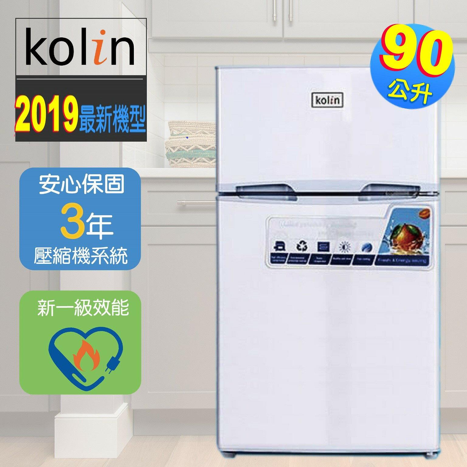 【Kolin 歌林】90公升 一級能效雙門冰箱銀色