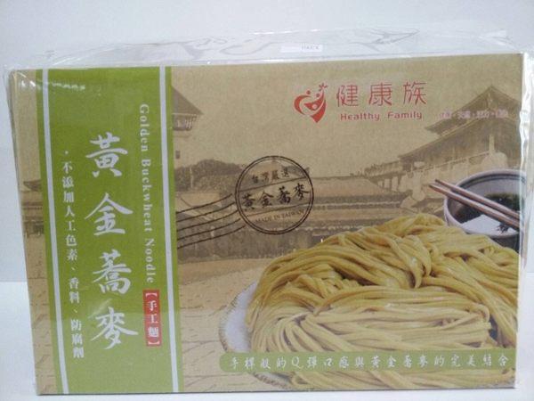 健康族 黃金蕎麥麵手工麵 1200g/包