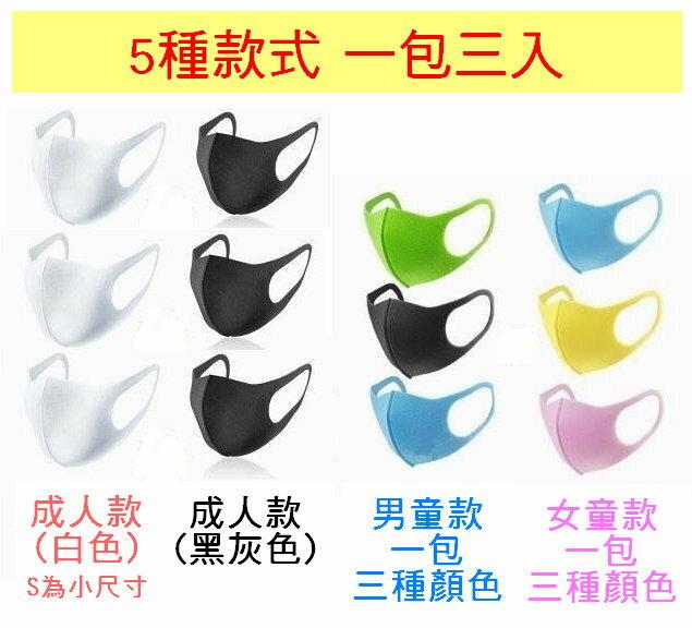 【蜜絲小舖】可水洗口罩 立體口罩 一包1入 成人 小孩 3d防霾口罩 重覆使用 立體黑口罩 明星同款 超彈性 #205