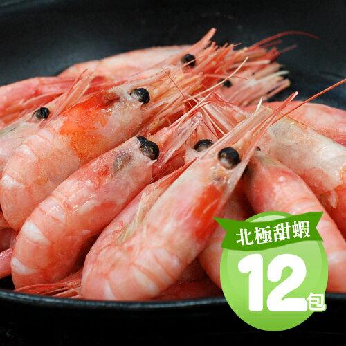 【築地一番鮮】頂級北極甜蝦12包組(250g/包)免運組