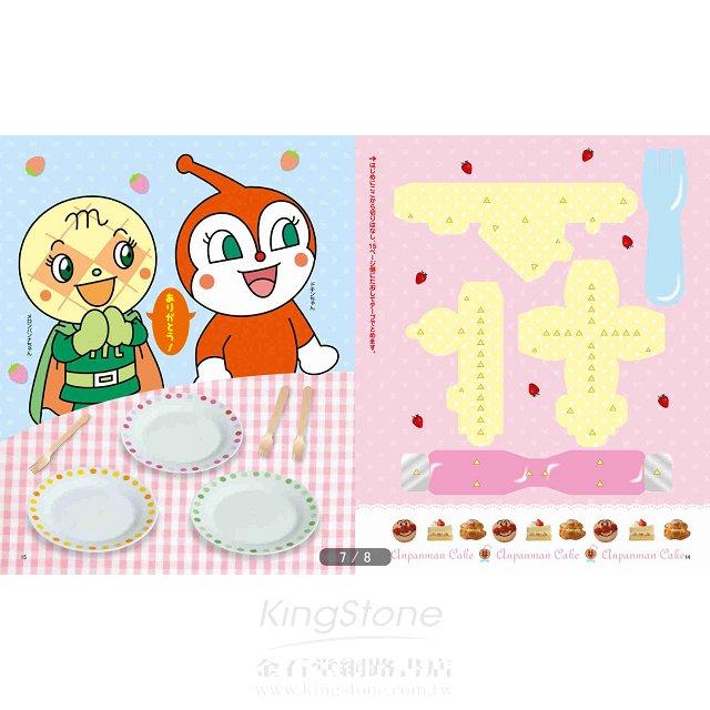 麵包超人兒童遊戲書-食物篇 6