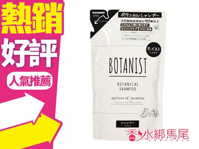 BOTANIST 植物學者 沙龍級90%天然植物成份 黑蓋水潤保濕感 洗髮精 補充包 440ml?香水綁馬尾?