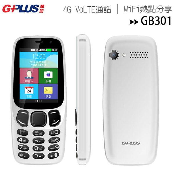 【白色】GPLUSGB301-直立2.4吋4GVoLTE通話大電量WiFi熱點分享手機◆送鍋寶快煮壺
