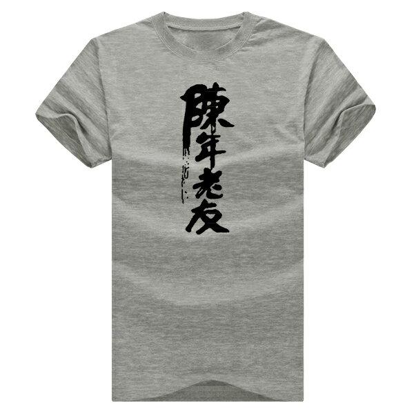 T恤 情侶裝 客製化 MIT台灣製純棉短T 班服◆快速出貨◆獨家配對情侶裝.陳年老友【YC292】可單買.艾咪E舖 3