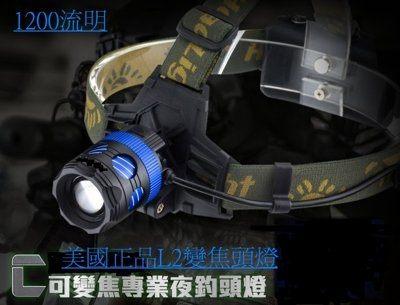 新款 美國XML-L2 調焦藍頭L2頭燈 超級聚光 全配贈18650電池x2 釣魚燈 非手提燈 投射燈 露營燈