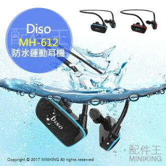 【配件王】免運 1年保 公司貨 Diso MH-612 MH612 隨身聽 IPX8防水 MP3運動耳機 內建8GB