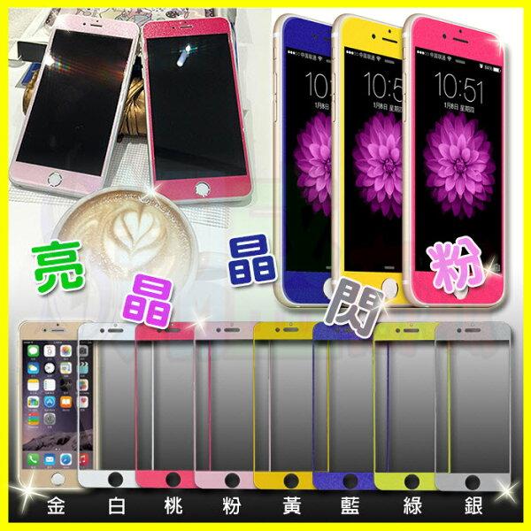 翔盛商城:iPhone66s78Plusi6+4.7吋5.5吋SE5S鑽石閃粉銀鑽滿版9H鋼化螢幕保護貼玻璃膜彩膜鋼化貼膜【翔盛】