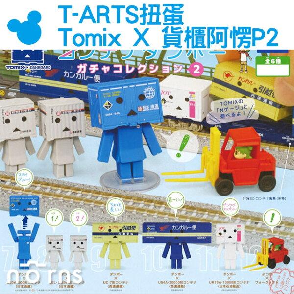 NORNS【T-ARTS扭蛋TomixX貨櫃阿愣P2】DANBOARD公仔玩具火車鐵道模型四葉妹妹堆高機紙箱人日本轉蛋第二彈