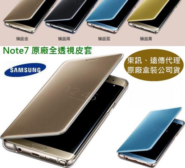 三星 Note7 原廠【全透視感應皮套】原廠皮套 Clear View Cover【東訊、遠傳盒裝公司貨】N930F N9300