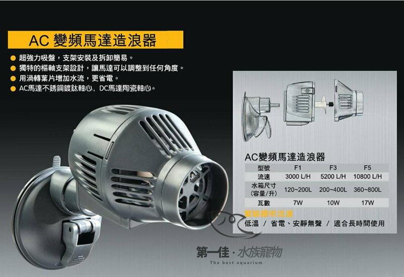 [第一佳水族寵物] 台灣現代MARCO【AC變頻馬達造浪器 F3(5200L/H)】省電 安靜